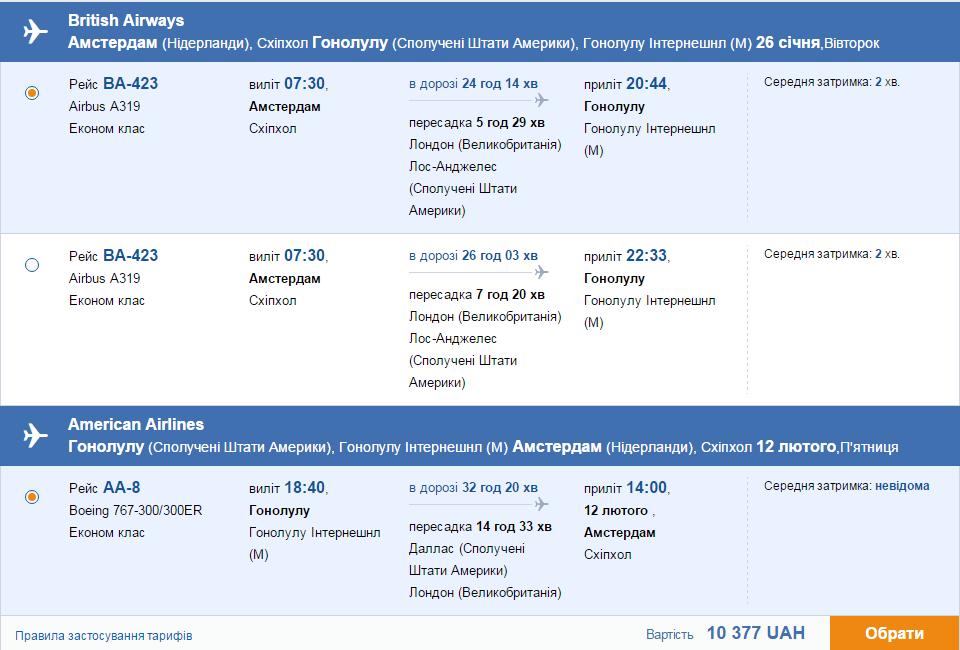 2015-09-10 10_03_32-Дешеві авіаквитки онлайн _ lowcostavia.com.ua