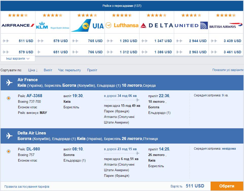 2015-09-11 12_33_33-Дешеві авіаквитки онлайн _ lowcostavia.com.ua