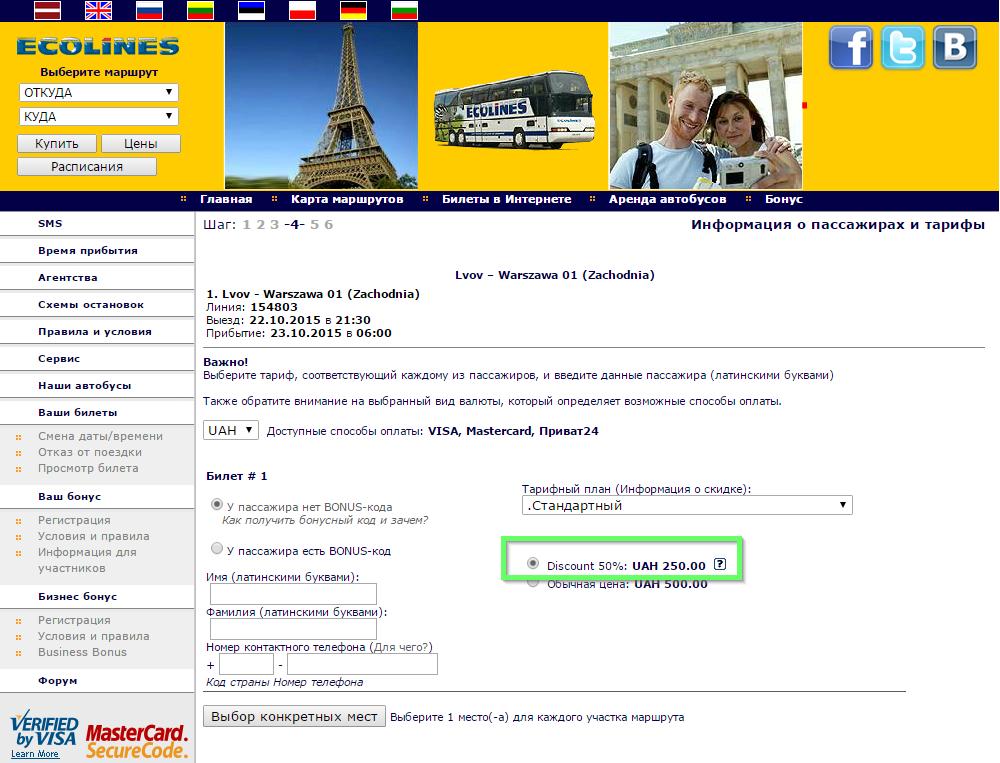 2015-09-15 17_01_59-Ecolines _ Билеты в Интернете