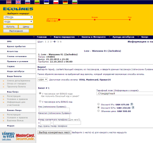 2015-09-24 18_44_49-Ecolines _ Билеты в Интернете