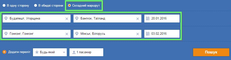 2015-09-29 14_17_59-Дешеві авіаквитки онлайн _ lowcostavia.com.ua