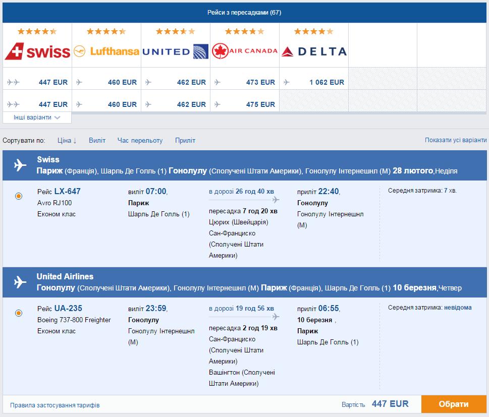 2015-09-30 18_08_47-Дешеві авіаквитки онлайн _ lowcostavia.com.ua