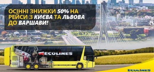 автобусні квитки варшава