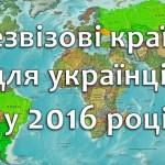 Безвизовые страны для Украины в 2016 году