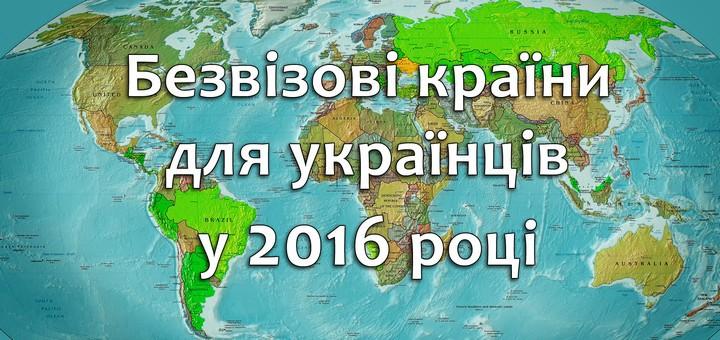 Безвизовые страны для украинцев в 2016 году - Авиабилеты