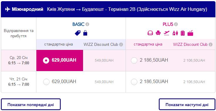 2015-10-04 22_56_57-Wizz Air