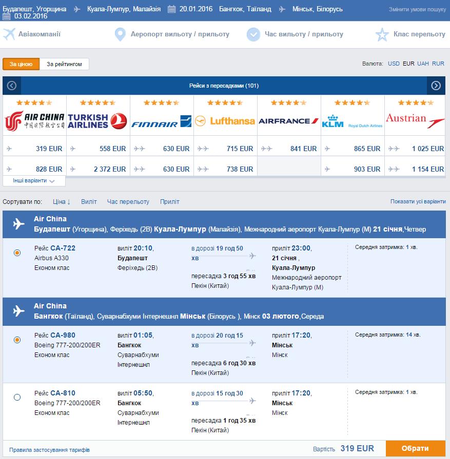 2015-10-04 23_05_17-Дешеві авіаквитки онлайн _ lowcostavia.com.ua