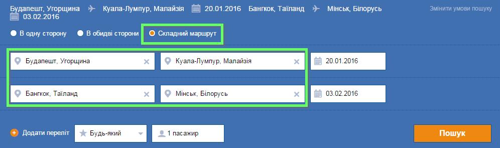 2015-10-05 12_17_15-Дешеві авіаквитки онлайн _ lowcostavia.com.ua