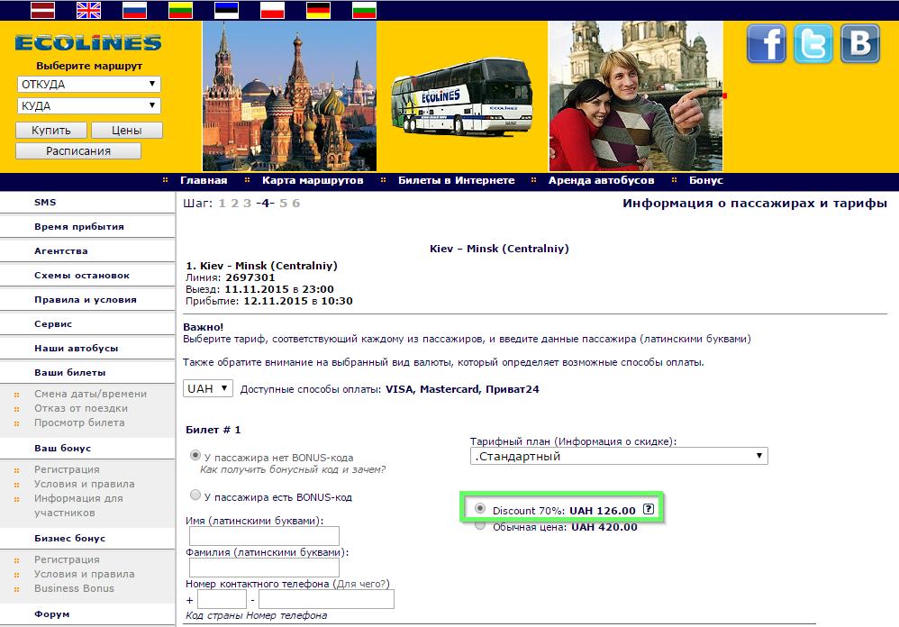 2015-10-06 14_23_17-Ecolines _ Билеты в Интернете