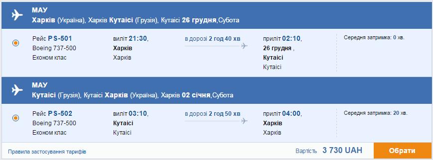 2015-10-09 13_25_10-Дешеві авіаквитки онлайн _ lowcostavia.com.ua