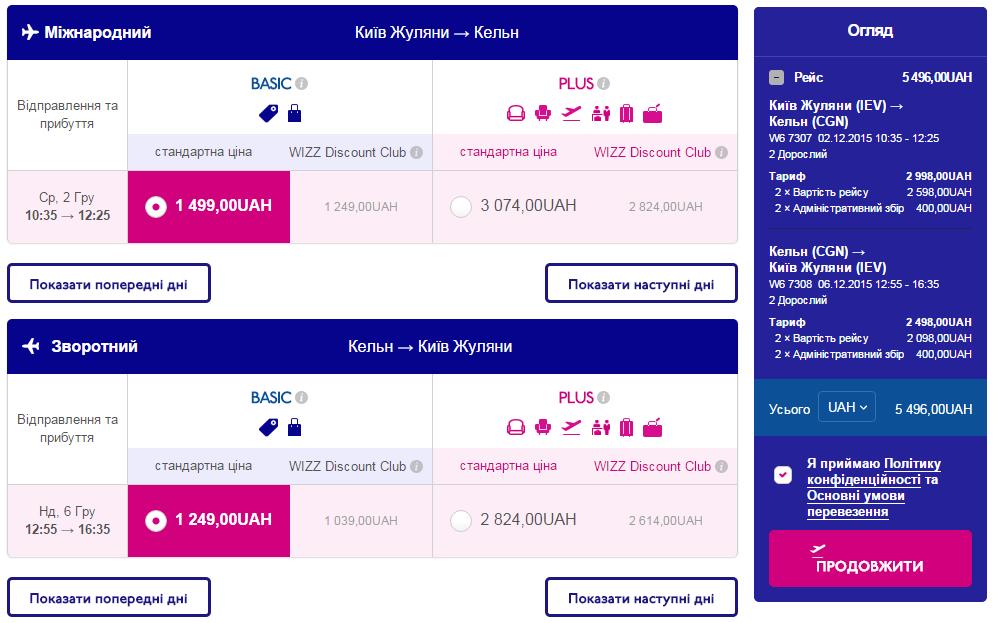2015-10-09 14_07_39-Wizz Air