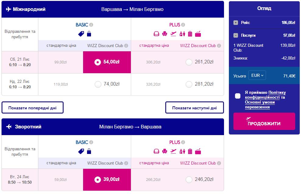 2015-10-09 14_11_08-Wizz Air