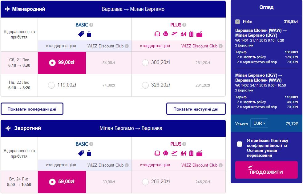 2015-10-09 14_11_23-Wizz Air