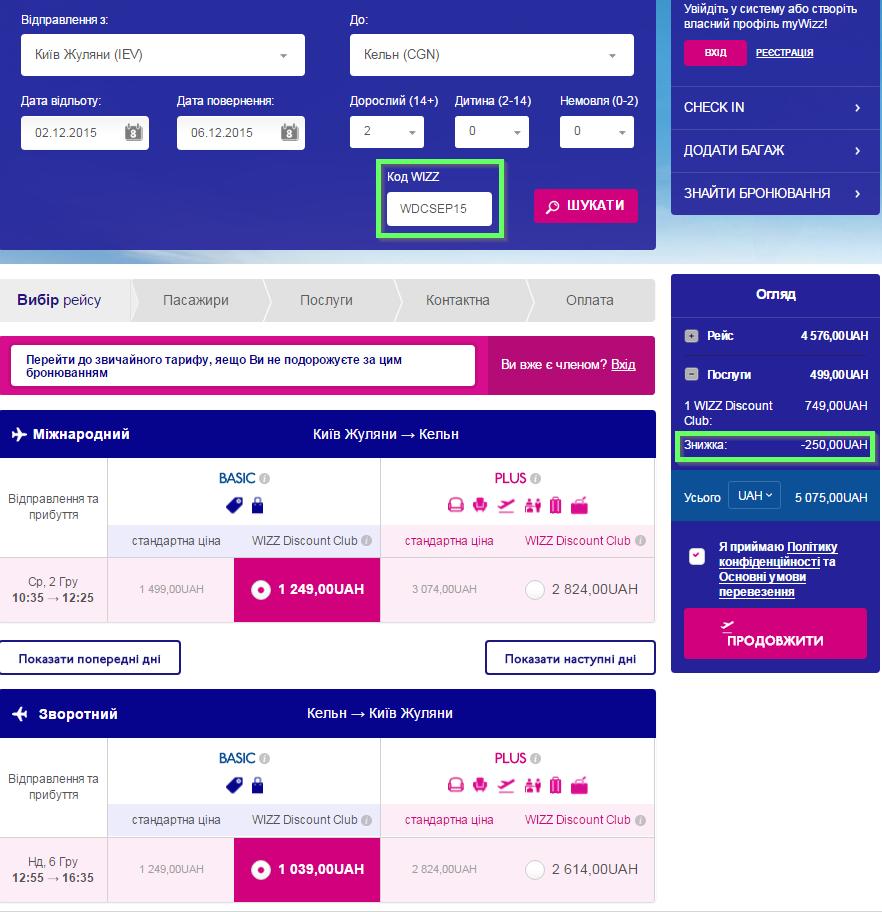 2015-10-09 15_12_45-Wizz Air