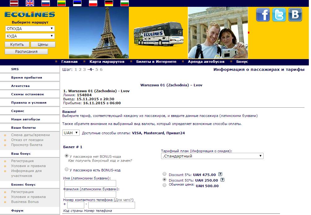 2015-10-11 23_37_44-Ecolines _ Билеты в Интернете