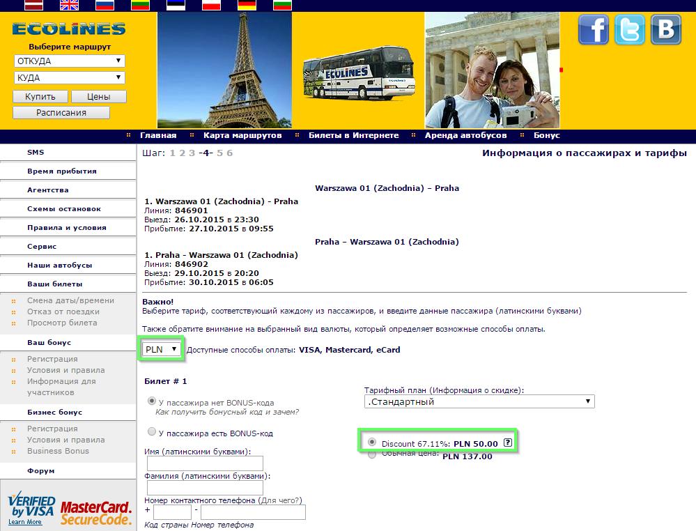 2015-10-12 16_59_16-Ecolines _ Билеты в Интернете