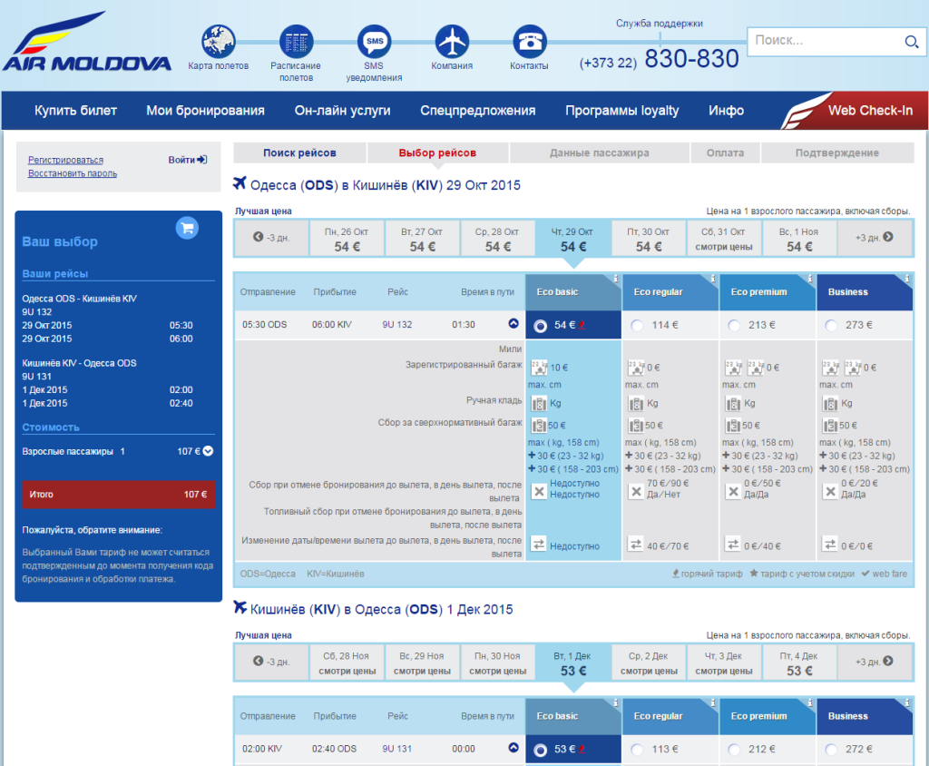 2015-10-13 18_09_20-Air Moldova
