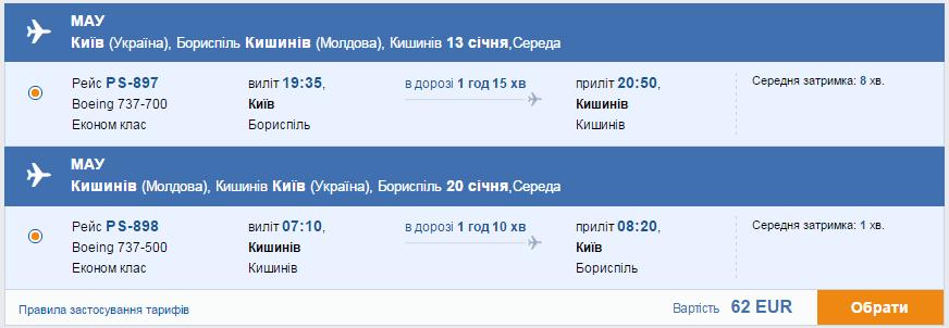 moldova авіаквитки