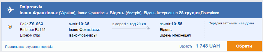 2015-10-15 13_26_14-Дешеві авіаквитки онлайн _ lowcostavia.com.ua