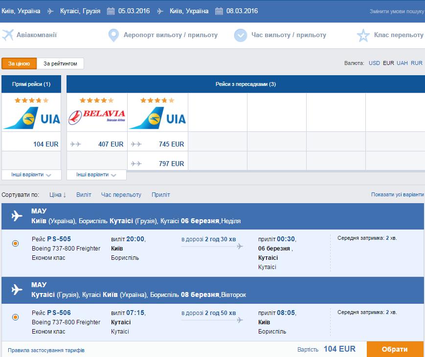 2015-10-15 15_52_19-Дешеві авіаквитки онлайн _ lowcostavia.com.ua