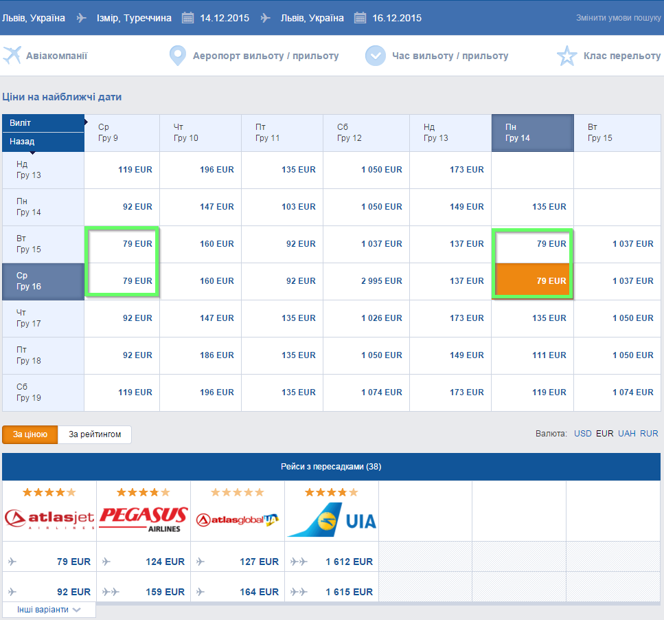 2015-10-15 18_31_41-Дешеві авіаквитки онлайн _ lowcostavia.com.ua