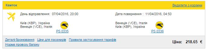 2015-10-19 14_04_48-Міжнародні Авіалінії України (МАУ)