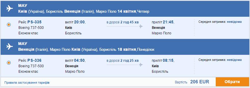 2015-10-19 14_07_06-Дешеві авіаквитки онлайн _ lowcostavia.com.ua