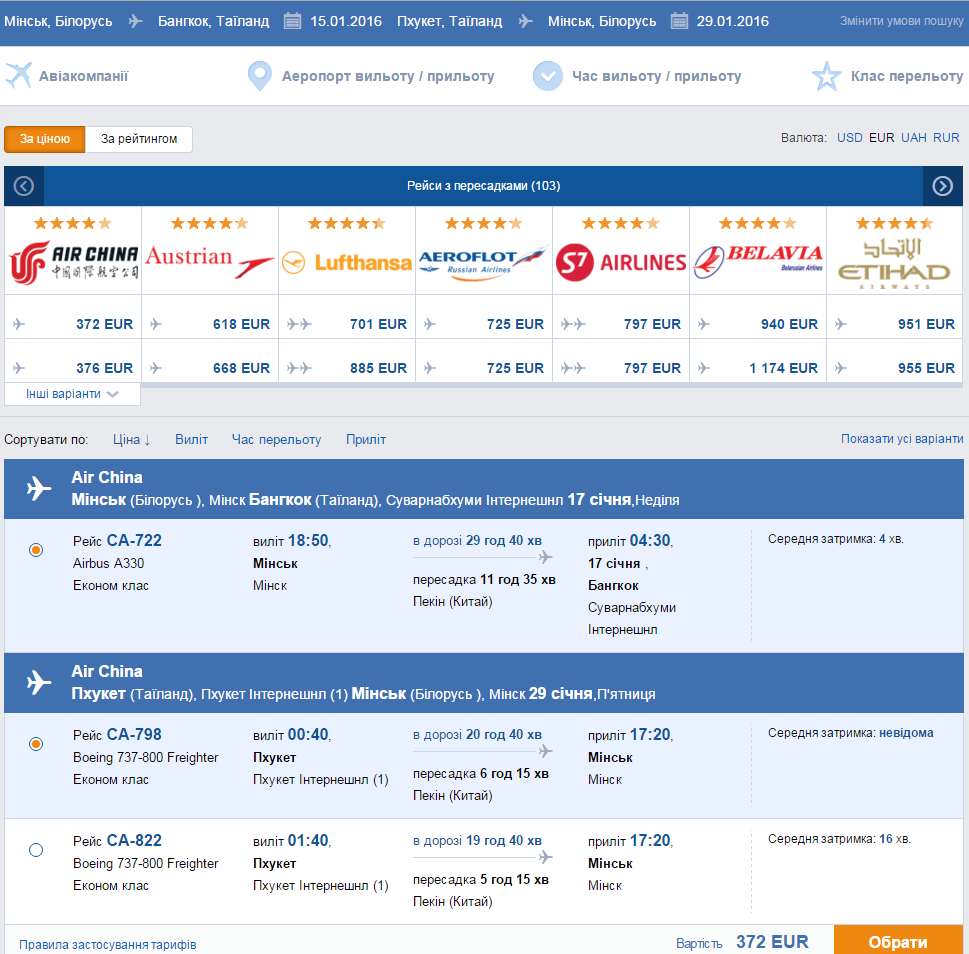 2015-10-19 16_28_59-Дешеві авіаквитки онлайн _ lowcostavia.com.ua