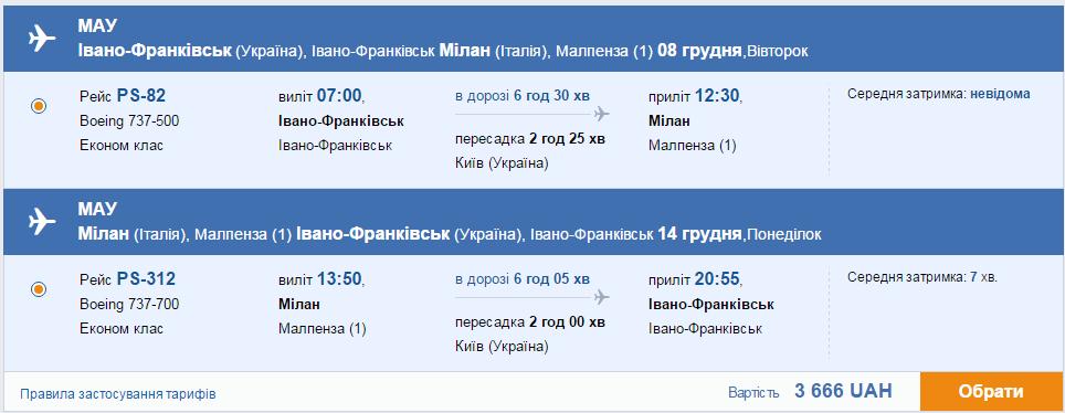 авіаквитки мілан