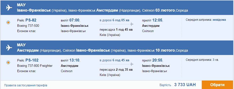 2015-10-22 15_17_16-Дешеві авіаквитки онлайн _ lowcostavia.com.ua