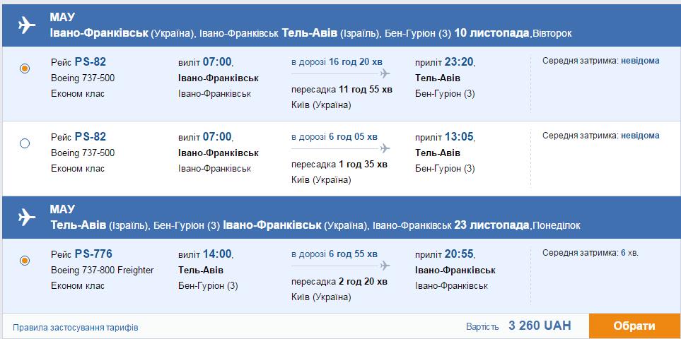 2015-10-22 16_28_12-Дешеві авіаквитки онлайн _ lowcostavia.com.ua