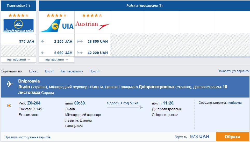 львів дніпропетровськ авіаквитки