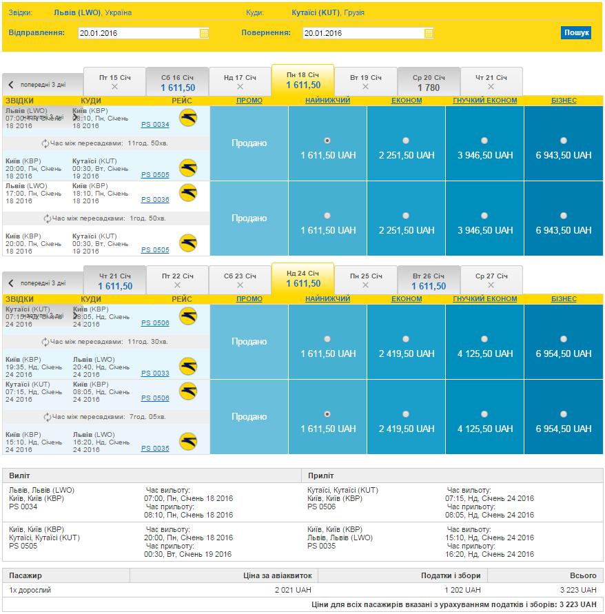 2015-10-23 14_44_45-Міжнародні Авіалінії України (МАУ)