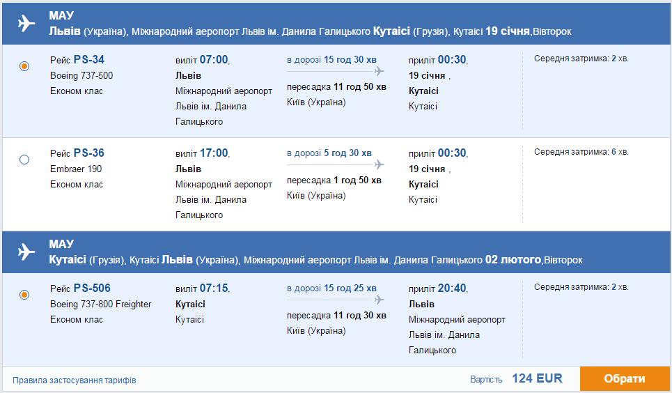 2015-10-23 16_31_37-Дешеві авіаквитки онлайн _ lowcostavia.com.ua