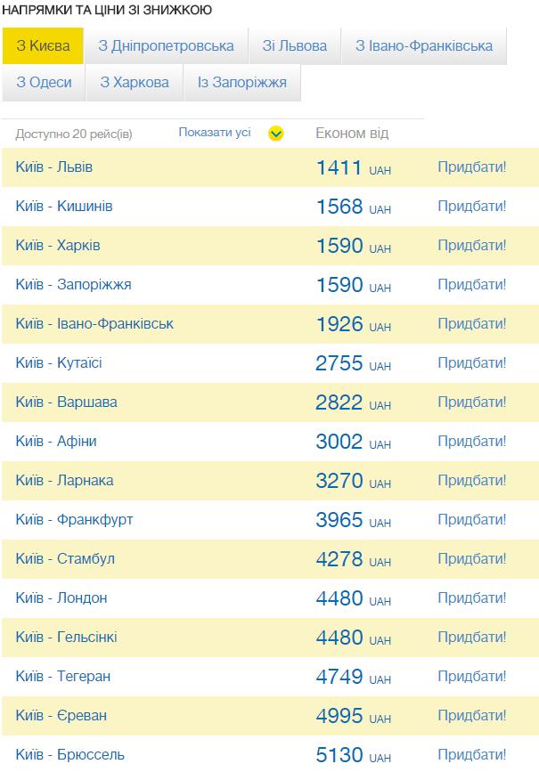2015-10-24 14_03_17-Розпродаж з міст України - заощаджуйте 30% від тарифу! - Міжнародні Авіалінії Ук