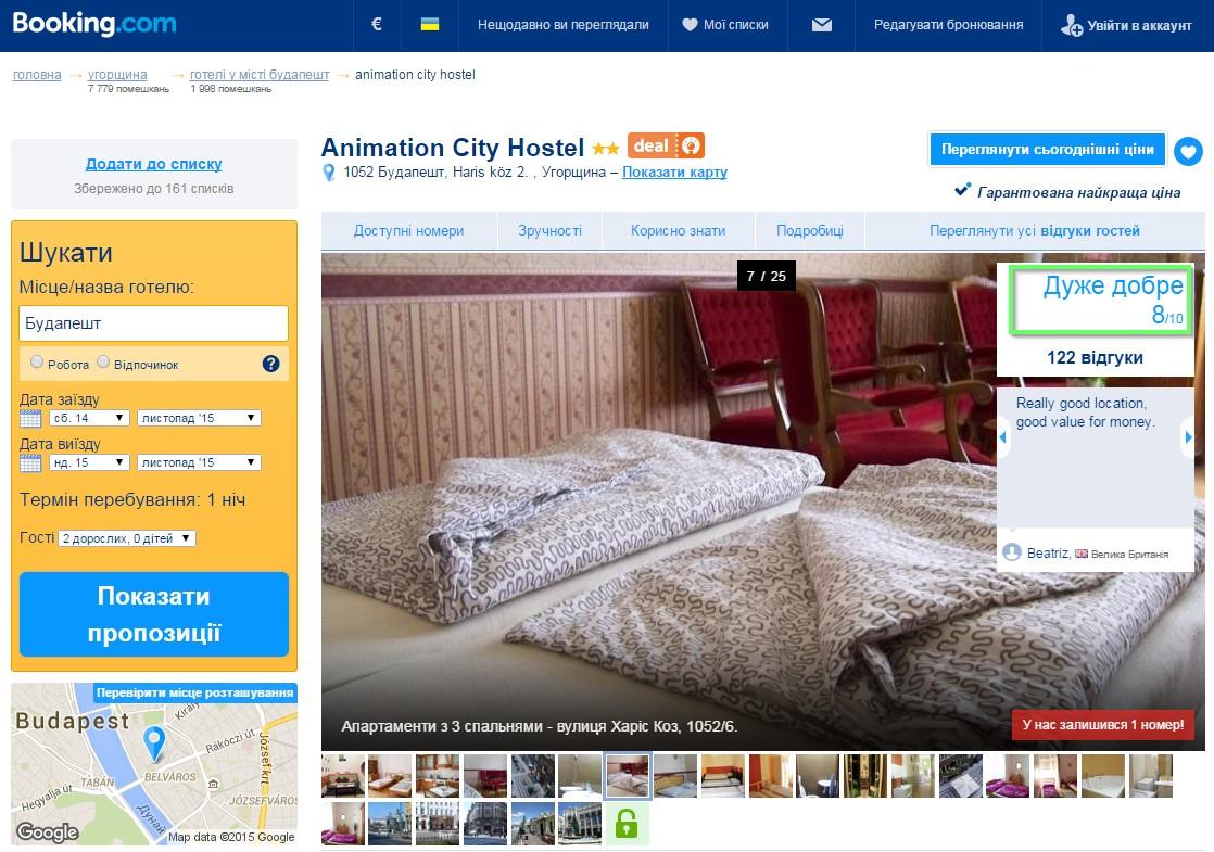 hotelscombined-26_1-Booking.com_ Animation City Hostel , Будапешт, Угорщина - 122 Відгуки гостей 4