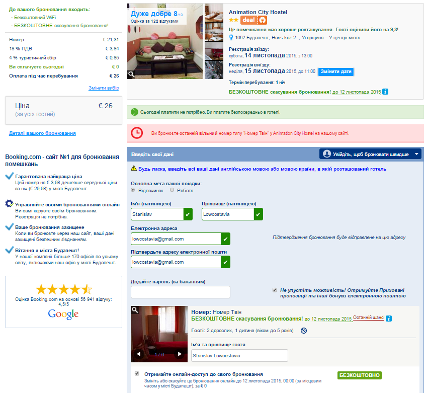 hotelscombined-33_1-Booking.com_ Ваші дані