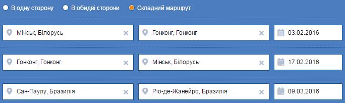 2015-11-02 18_20_19-Дешеві авіаквитки онлайн _