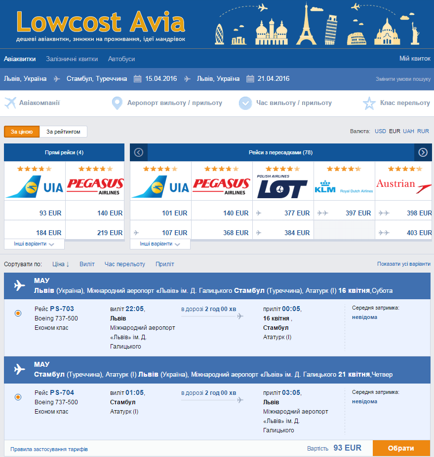 2015-11-10 00_29_59-Дешеві авіаквитки онлайн _ lowcostavia.com.ua