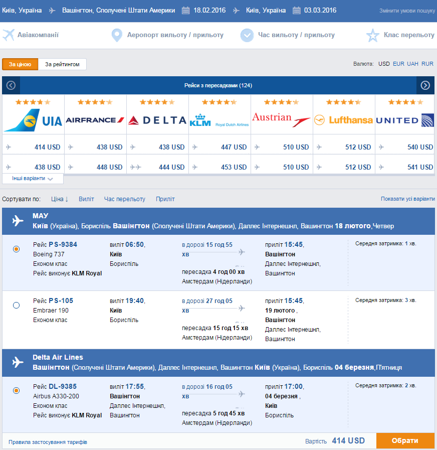 2015-11-10 11_01_19-Дешеві авіаквитки онлайн _ lowcostavia.com.ua