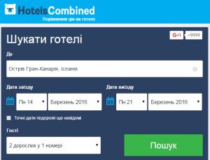 2015-11-12 19_17_13-Порівнюйте вигідні пропозиції від готелів та заощаджуйте з HotelsCombined