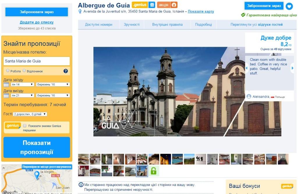 2015-11-12 19_24_19-Booking.com_ Albergue de Guia , Santa Maria de Guia, Іспанія - 49 Відгуки гостей