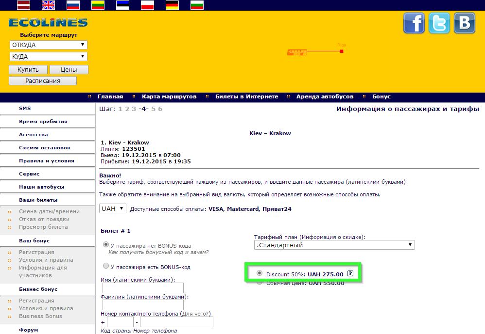2015-11-24 15_56_02-Ecolines _ Билеты в Интернете