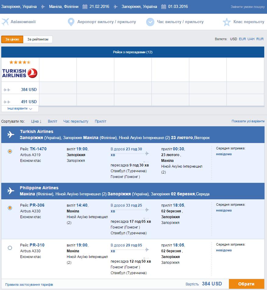 2015-12-31 11_15_57-Дешеві авіаквитки онлайн _ lowcostavia.com.ua