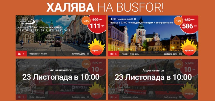 автобусні квитки акція