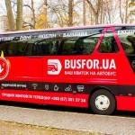 Билеты из Киева и Львова в Польшу от 10 гривен! Начало распродажи Busfor 12 января в 10:00! — Авиабилеты