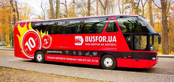Розпродаж від Busfor! Квитки в Польщу та по Україні за 50 гривень ... ba2cbd33b586a