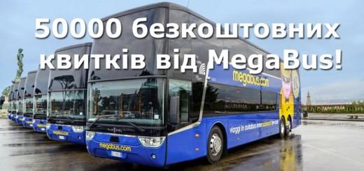Megabus 50000 безкоштовні квитки