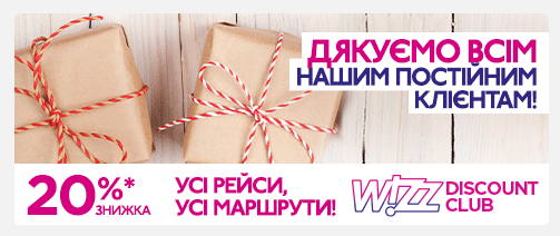 2015-12-15 14_05_58-Wizz Air - Українська