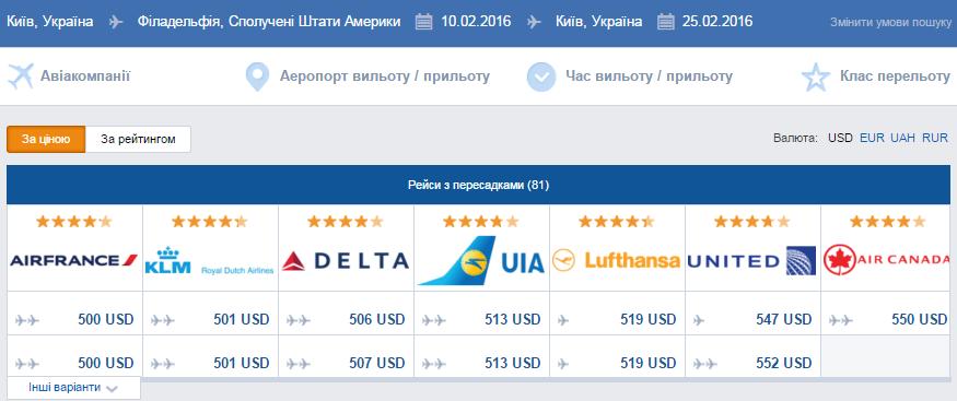 Дешеві авіаквитки США